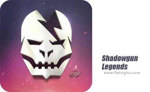 دانلود Shadowgun Legends برای اندروید