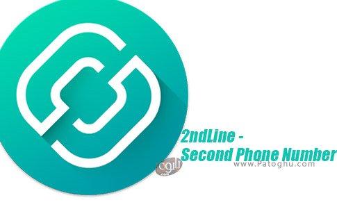 دانلود 2ndLine - Second Phone Number برای اندروید