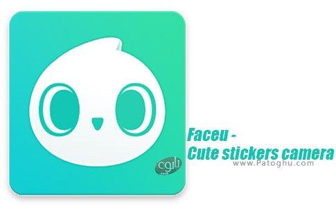 دانلود Faceu - Cute stickers camera برای اندروید