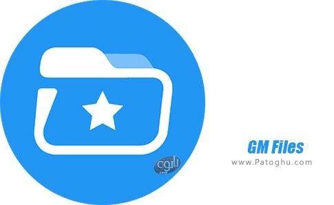 دانلود GM Files برای اندروید