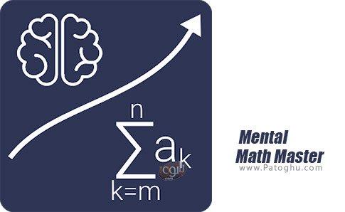 دانلود Mental Math Master برای اندروید
