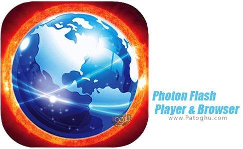 دانلود Photon Flash Player & Browser برای اندروید