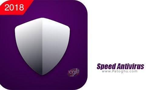 دانلود Speed Antivirus برای اندروید