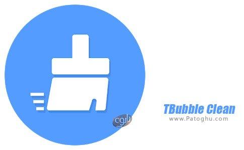 دانلود TBubble Clean برای اندروید