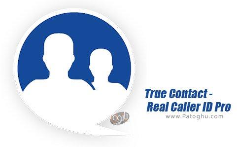 دانلود True Contact برای اندروید