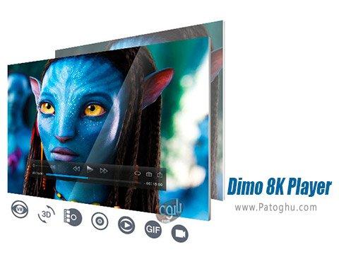 دانلود Dimo 8K Player برای ویندوز