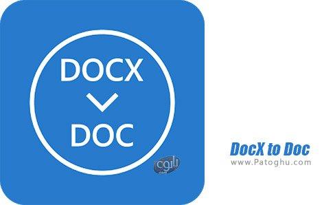 نرم افزار تبدیل DocX به Doc برای اندروید DocX to Doc v1 0 2