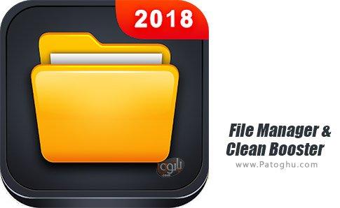 دانلود File Manager & Clean Booster برای اندروید