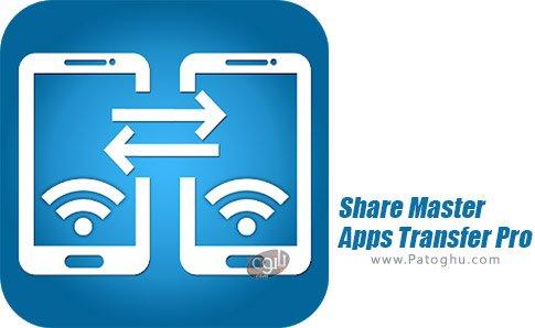 دانلود Share Master Apps Transfer Pro برای اندروید