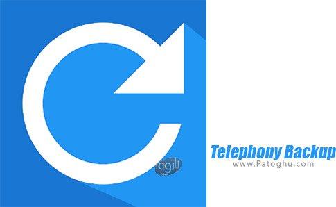 دانلود Telephony Backup برای اندروید