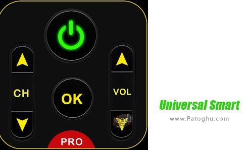 دانلود Universal Smart برای اندروید