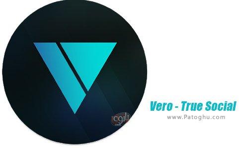 دانلود Vero - True Social برای اندروید