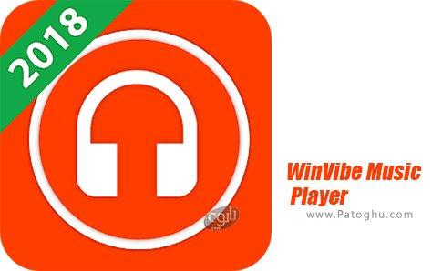 دانلود WinVibe Music Player برای اندروید