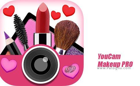 دانلود YouCam Makeup PRO برای ویندوز
