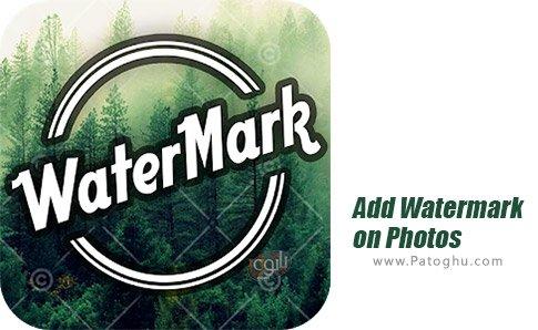 دانلود Add Watermark on Photos برای اندروید