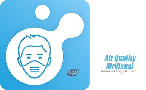دانلود Air Quality AirVisual برای اندروید