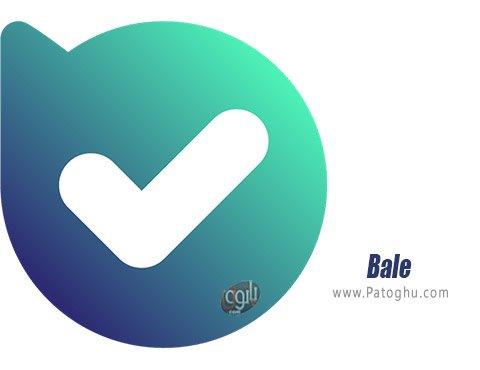 دانلود Bale برای ویندوز