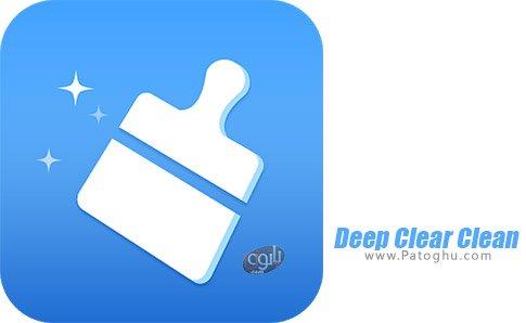 دانلود Deep Clear Clean برای اندروید