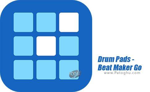 دانلود Drum Pads Beat Maker Go برای اندروید