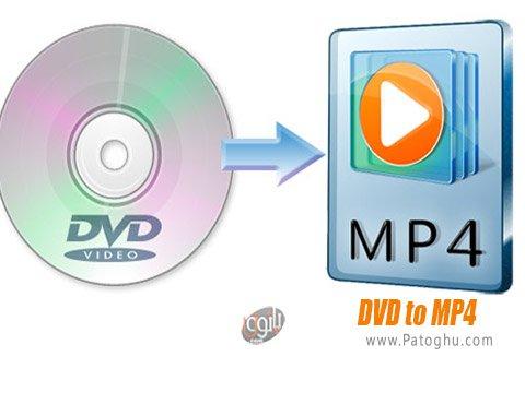 دانلود DVD to MP4 برای ویندوز