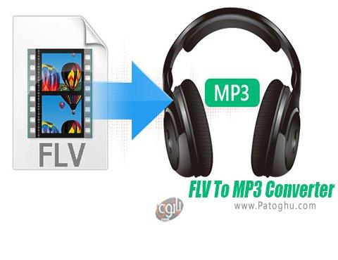 دانلود FLV To MP3 Converter برای ویندوز