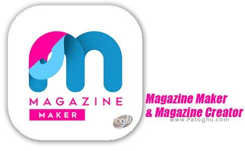 دانلود Magazine Maker برای اندروید