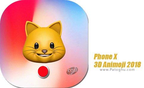 دانلود Phone X 3D Animoji 2018 برای اندروید