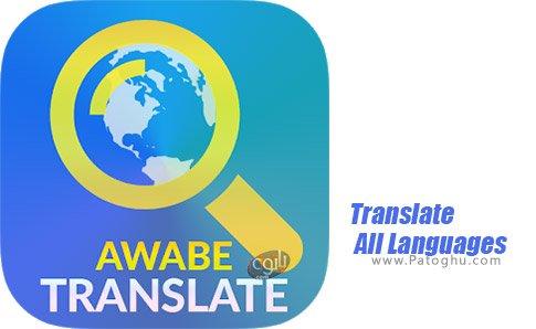دانلود Translate All Languages برای اندروید