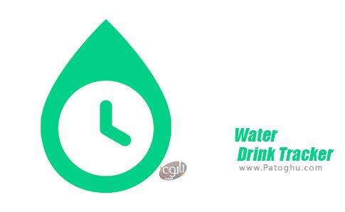دانلود Water Drink Tracker برای اندروید