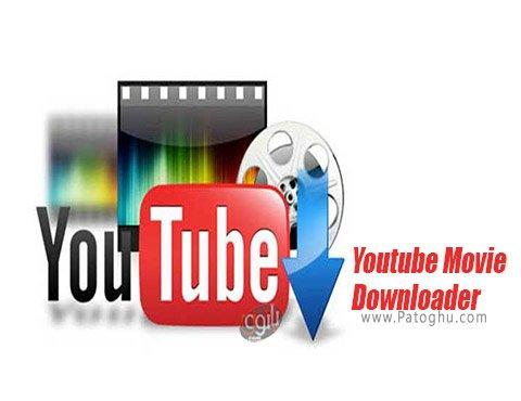 دانلود Youtube Movie Downloader برای ویندوز