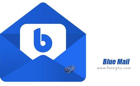 دانلود Blue Mail برای اندروید