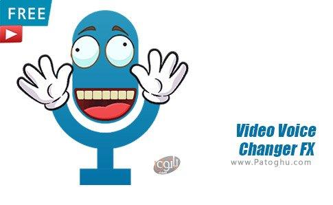 دانلود Video Voice Changer FX PRO برای اندروید
