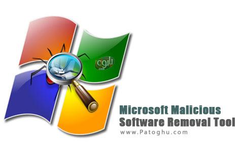 شناسایی و پاکسازی بدافزارهای جاسوسی با نرم افزار Microsoft Malicious Software Removal Tool