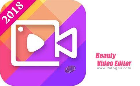 دانلود Beauty Video Editor برای اندروید