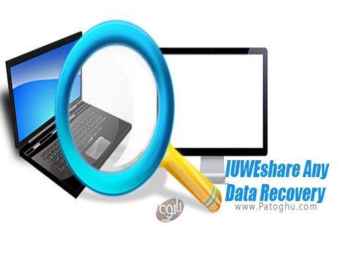 دانلود IUWEshare Any Data Recovery Wizard برای ویندوز