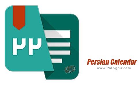 دانلود Persian Calendar برای اندروید