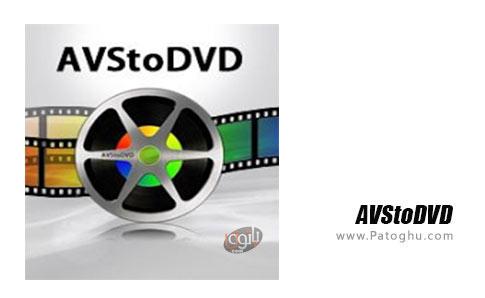 دانلود AVStoDVD برای ویندوز
