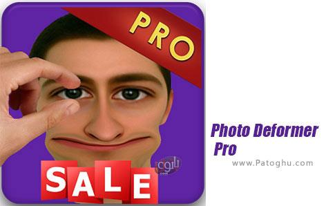 دانلود Photo Deformer Pro برای اندروید