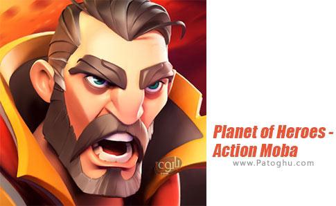 دانلود Planet of Heroes - Action Moba برای اندروید
