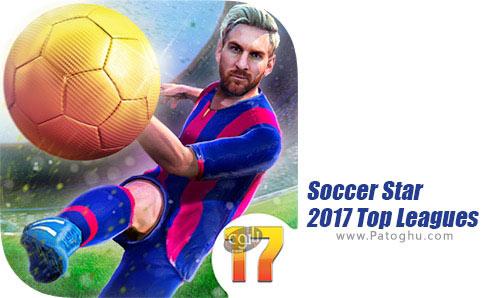 دانلود Soccer Star 2017 Top Leagues برای اندروید