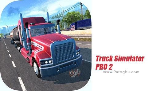 دانلود Truck Simulator PRO 2 برای اندروید