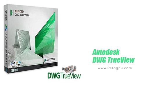 دانلود Autodesk DWG TrueView برای ویندوز