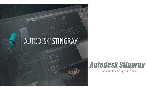 دانلود Autodesk Stingray برای ویندوز