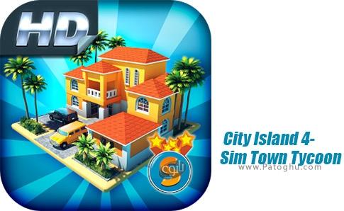 دانلود Sim Town Tycoon برای اندروید