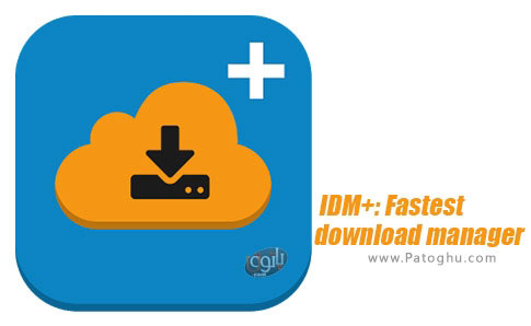 دانلود IDM+: Fastest download manager v2.2 [Patched] برای اندروید