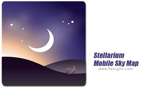 دانلود Stellarium Mobile Sky Map برای اندروید