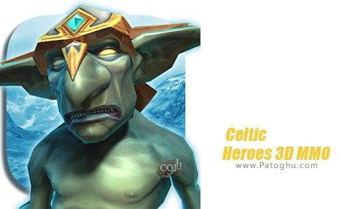 دانلود Celtic Heroes 3D MMO برای اندروید