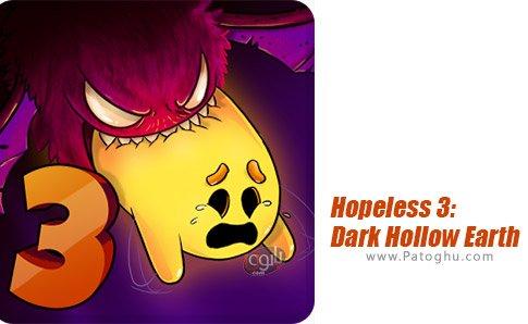 دانلود Hopeless 3 Dark Hollow Earth برای اندروید