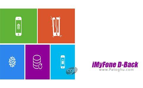 دانلود iMyFone D-Back for Windows برای کامپیوتر