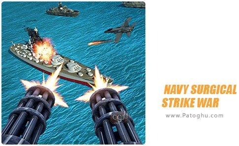 دانلود NAVY SURGICAL STRIKE WAR برای اندروید